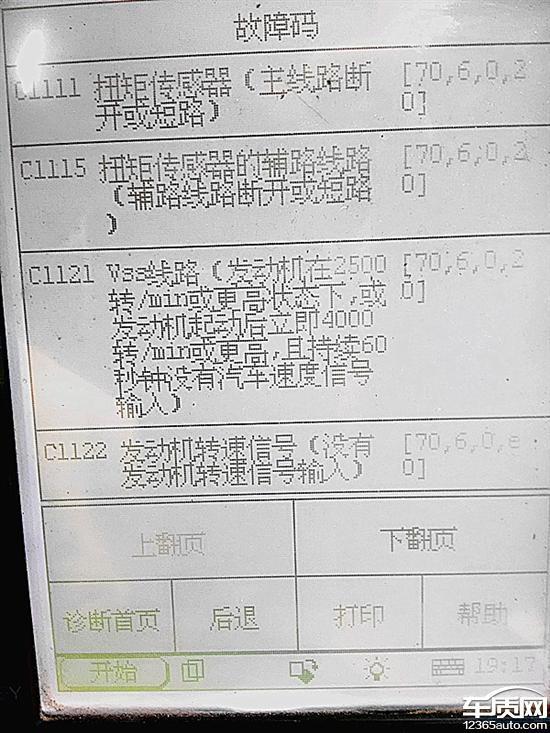 天津一汽夏利N7发动机VSS故障 转向失灵高清图片
