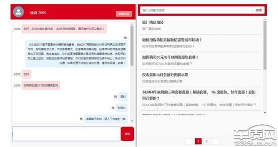 东南DX7变速箱品牌与官网宣传的产地不符高清图片