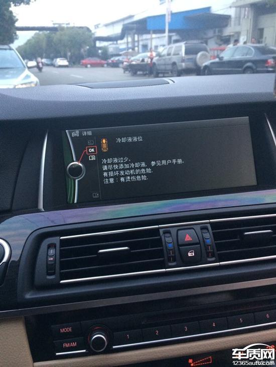 华晨宝马5系车辆水箱漏水 4s店不肯维修高清图片