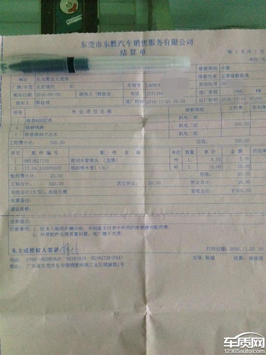 北京现代瑞纳4s店维修abs收费高昂