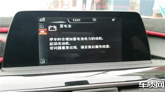 华晨宝马3系半年不到新车电瓶亏电