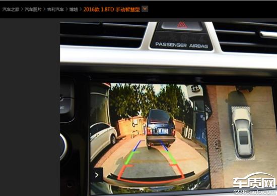 上汽荣威RX5全景影像系统提示错误影响使用高清图片