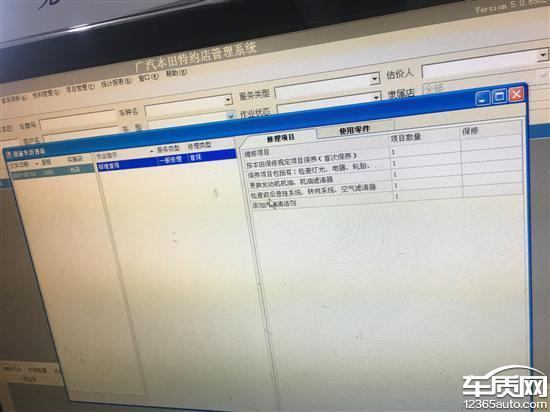广汽本田缤智保养记录错误4S店不予免费首保_-_车质网