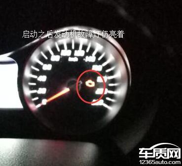 2017年12月份本人汽车海马s5仪表出现发动机故障灯,去扬州4s店检查