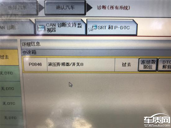 东风日产阳光变速箱阀体缺陷故障灯常亮