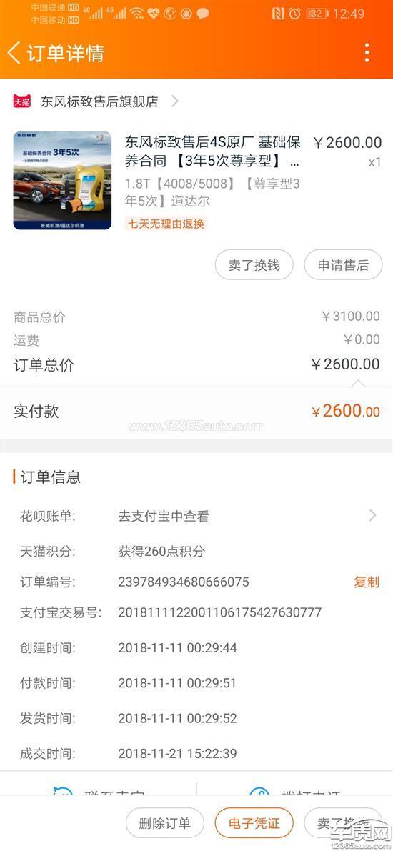 东风标致5008天猫开元棋牌外挂旗舰店保养服务承诺不兑现
