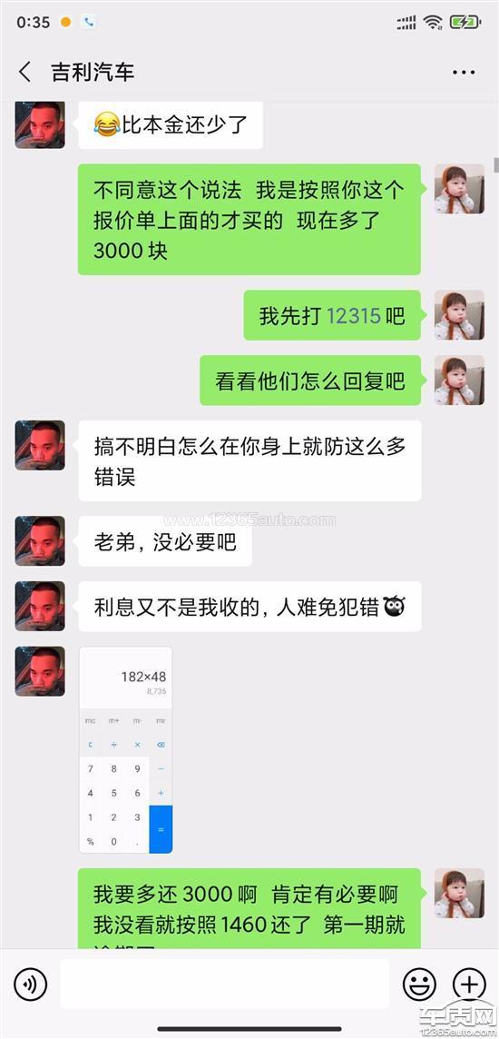 吉利缤越4S店贷款购车月供金额有欺诈嫌疑