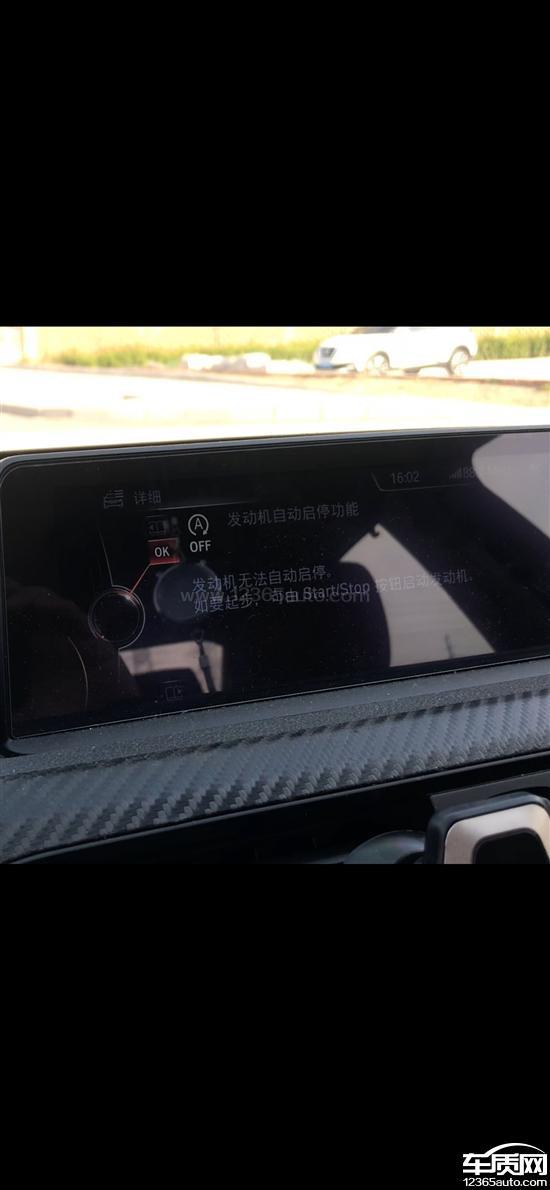 华晨宝马3系发动机自动启停点火失败_-_车质网
