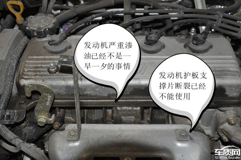 川汽野马f10新车发动机渗油