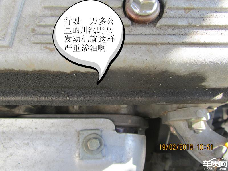 川汽野马F10新车发动机渗油高清图片