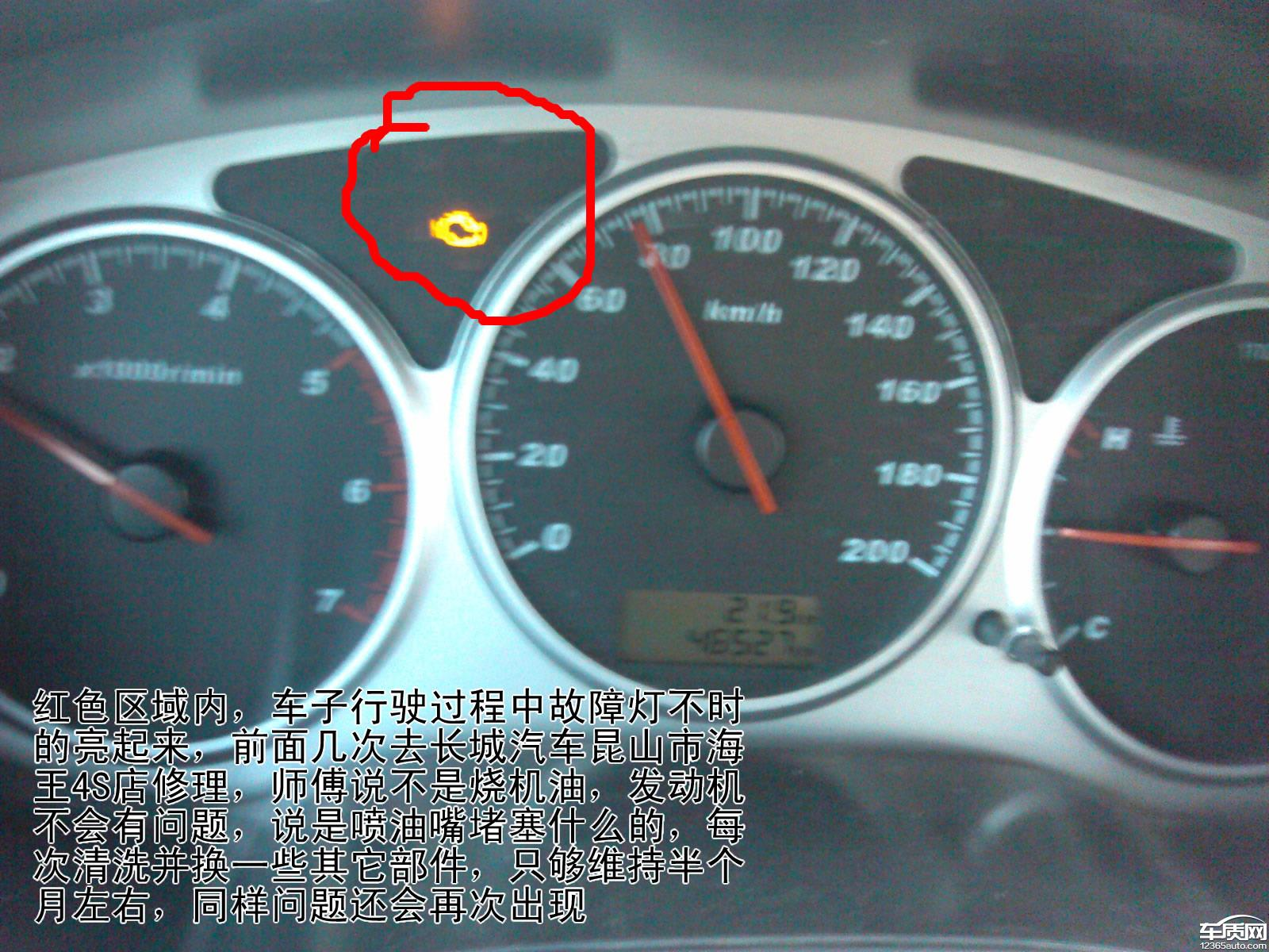 长城风骏3新车发动机故障灯亮图片