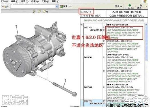 东风雪铁龙世嘉空调压缩机设计缺陷
