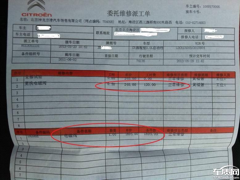 东风雪铁龙c5车辆vvt电磁阀渗漏高清图片