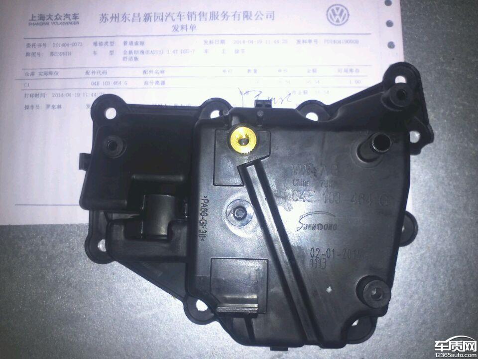 上海大众朗逸EA211发动机油气分离器渗机油高清图片
