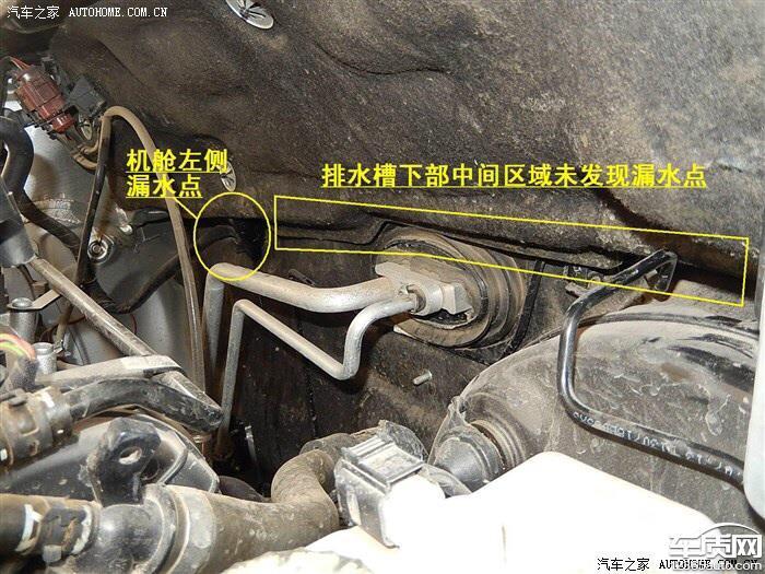 一汽大众捷达发动机舱漏水严重高清图片