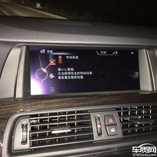 宝马525Li新车传动系统就出现故障高清图片
