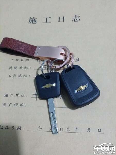 雪佛兰新科鲁兹分体钥匙存在安全隐患高清图片