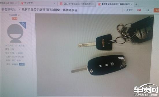 雪佛兰新科鲁兹钥匙增配区别对待车主高清图片