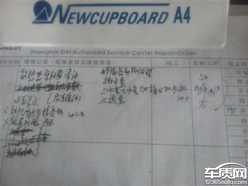 上海通用雪佛兰科鲁兹发动机散热器渗油