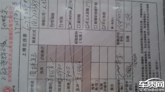 东风风神a60 4s店代办车牌无购置税发票高清图片