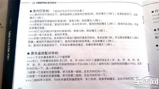 海马s7厂家欺诈销售车辆防盗器