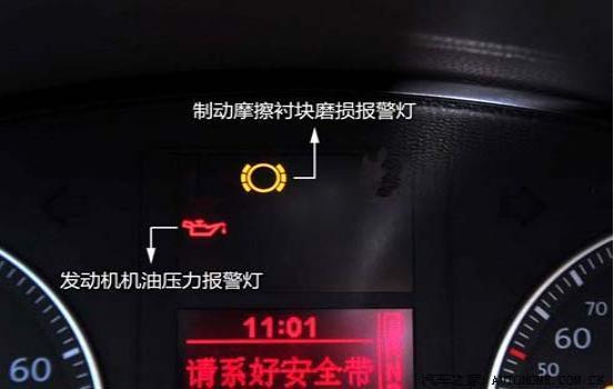 汽车仪表盘指示灯详解论坛 车质网高清图片