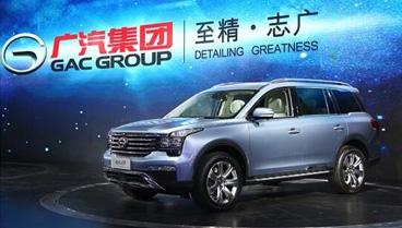 广汽集团参展第14届中国国际汽车展览会